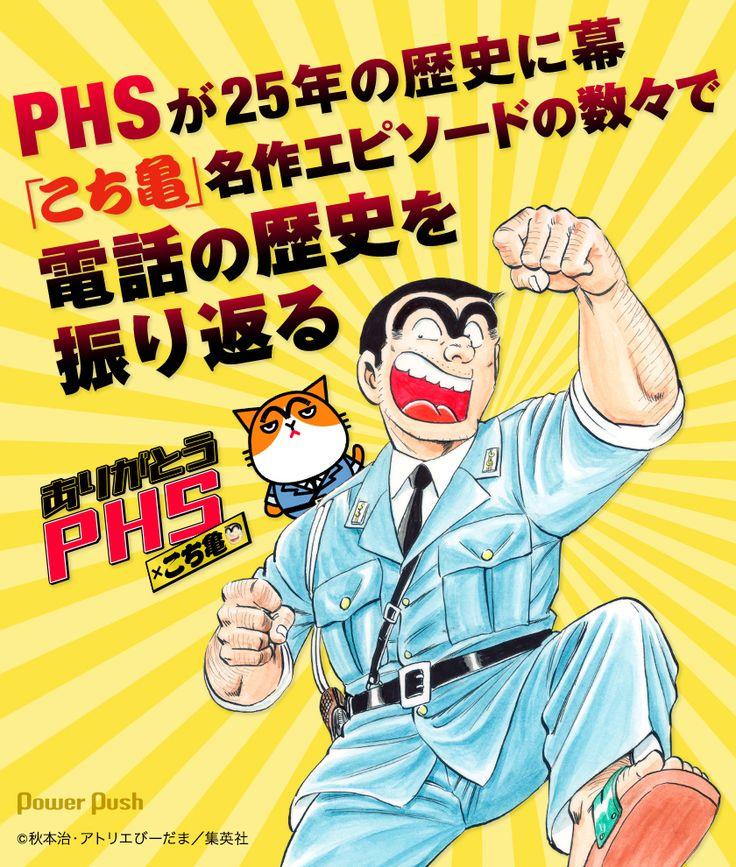 ありがとう phs こち亀 ワイモバイル「ありがとうPHS x...