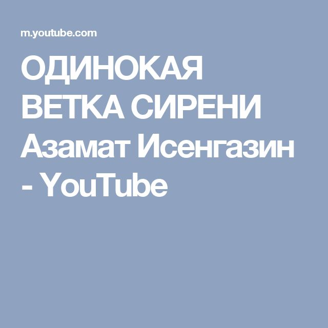 ОДИНОКАЯ ВЕТКА СИРЕНИ   Азамат Исенгазин - YouTube
