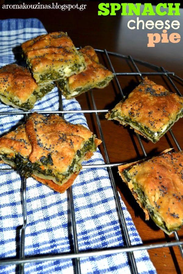 Άρωμα Κουζίνας: Σπανακόπιτα με χωριάτικο φύλλο