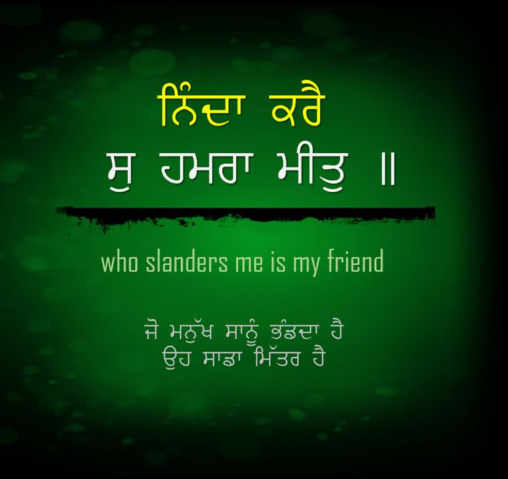 Gurbani Quote On Slander  Dhan Sri Guru Granth Sahib JI