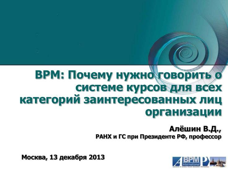 BPM: Почему надо говорить о системе курсов для всех заинтересованных лиц организации by ABPMP Russian Chapter via slideshare