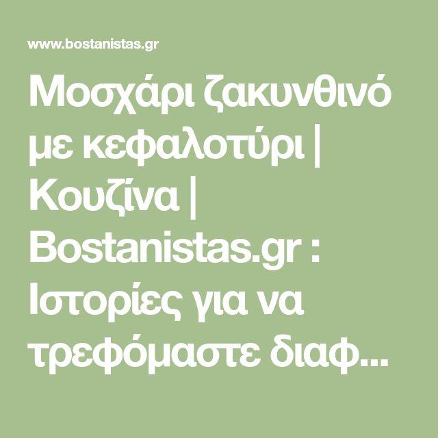 Μοσχάρι ζακυνθινό με κεφαλοτύρι | Κουζίνα | Bostanistas.gr : Ιστορίες για να τρεφόμαστε διαφορετικά