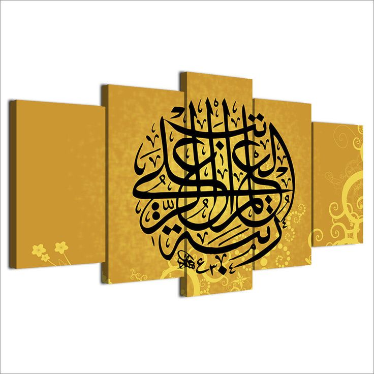 7 best Islamic Wall Decor images on Pinterest | Art walls, Islamic ...