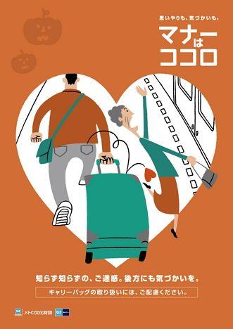 マナーポスター | マナー | 交通文化事業、交通マナー事業 | 公益財団法人メトロ文化財団