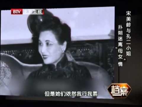 """20130909 档案 宋美龄与孔二小姐扑朔迷离""""母女""""情【档案官方频道】"""