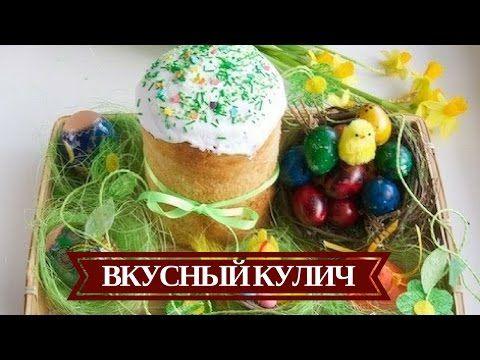 Вкусный Кулич Пасхальный На Желтках  Лучший Рецепт  - YouTube