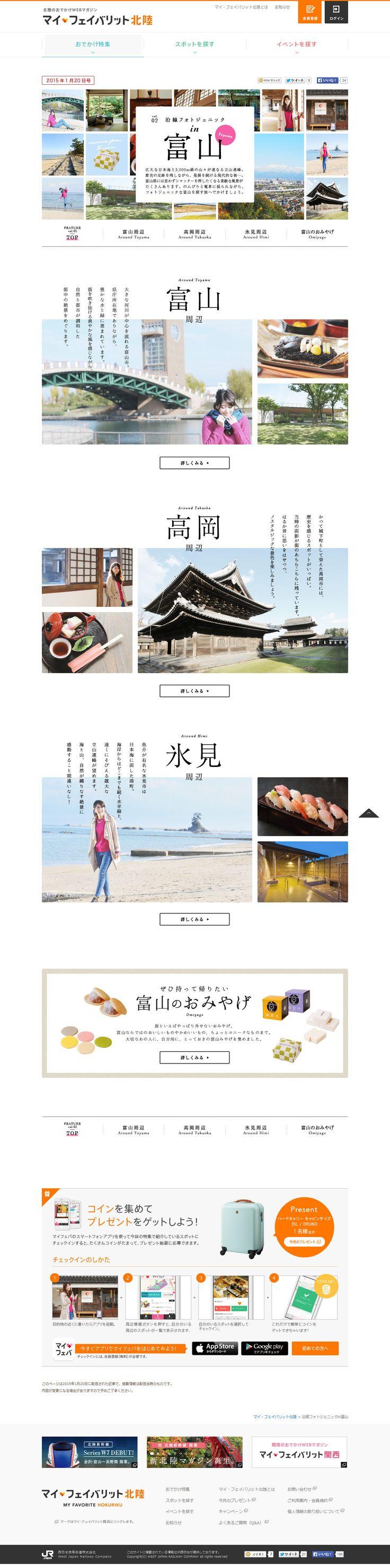 【特集Vol.2】沿線フォトジェニックin富山:マイ・フェイバリット北陸