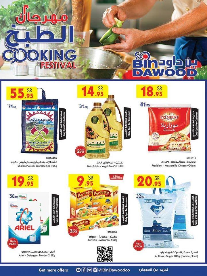 عروض بن داود مكة المكرمة الاسبوعية الاربعاء 26 2 2020 مهرجان المطبخ عروض اليوم Cooking Oils
