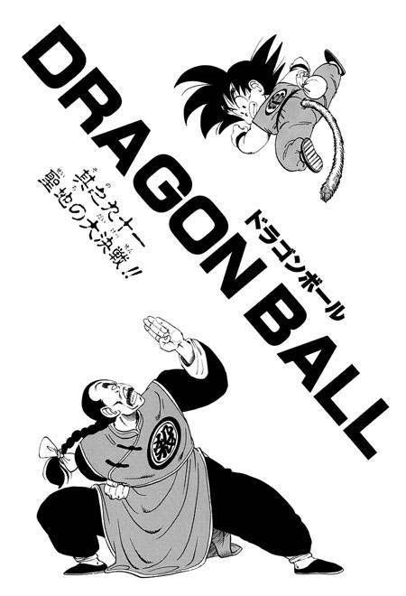 The Art of Dragon Ball 2 The Art of Dragon Ball  © Akira Toriyama  © Toei Animation    Dragon Ball ドラゴンボール Doragon Bōru    #keyowo #artwork #arte #art #illustrator #illustration #ilustracion #draw #drawing #dibujar #dibujo #sketch #pencil #sketchbook #smile #artsblog #artist #artinfo #artcall #artinfo #artlovers #artoftheday #artwork #artshow #color #creative #fineart #follow #yourbrand #creative #inspirations