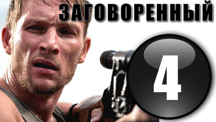 Заговоренный / 4 серия / 2015 фильм / Русский боевик сериал Заговоренный