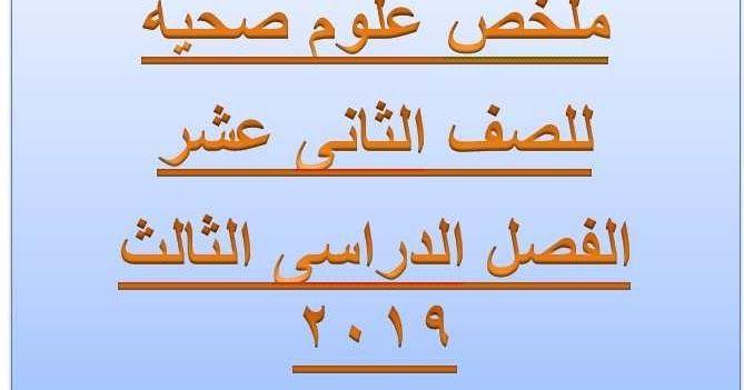 متابعي موقع التعليم في الامارات ننشر لكم مراجعة مادة العلوم الصحية للبنات للصف الثانى عشر للفصل الدراسى الثالث 2019 مناهج الامارات Arabic Calligraphy Education
