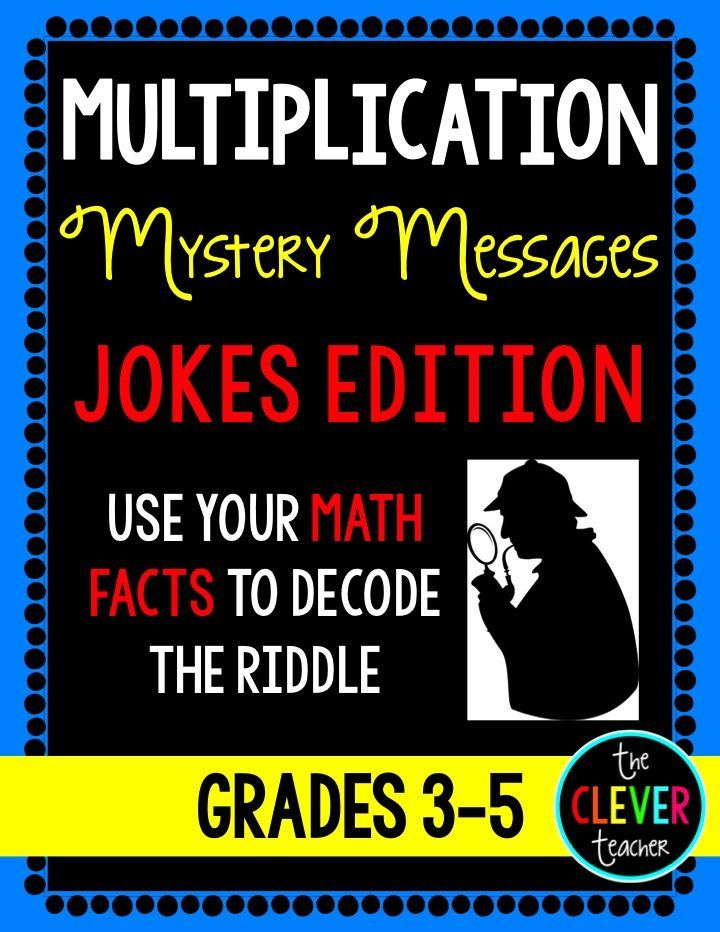 Differentiated mystery messages are a fun way to practice multiplication facts…