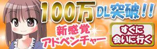 高解像度・アニメGIFバナー - 美少女ゲーム
