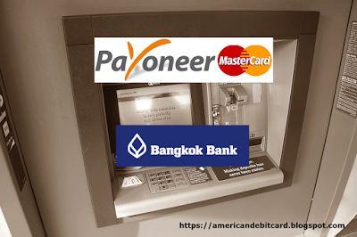 บัตรเดบิตอเมริกา Payoneer Card สมัครฟรี: ทดสอบใช้ Payoneer Card กดเงินที่ตู้ ATM ธนาคารกรุง...