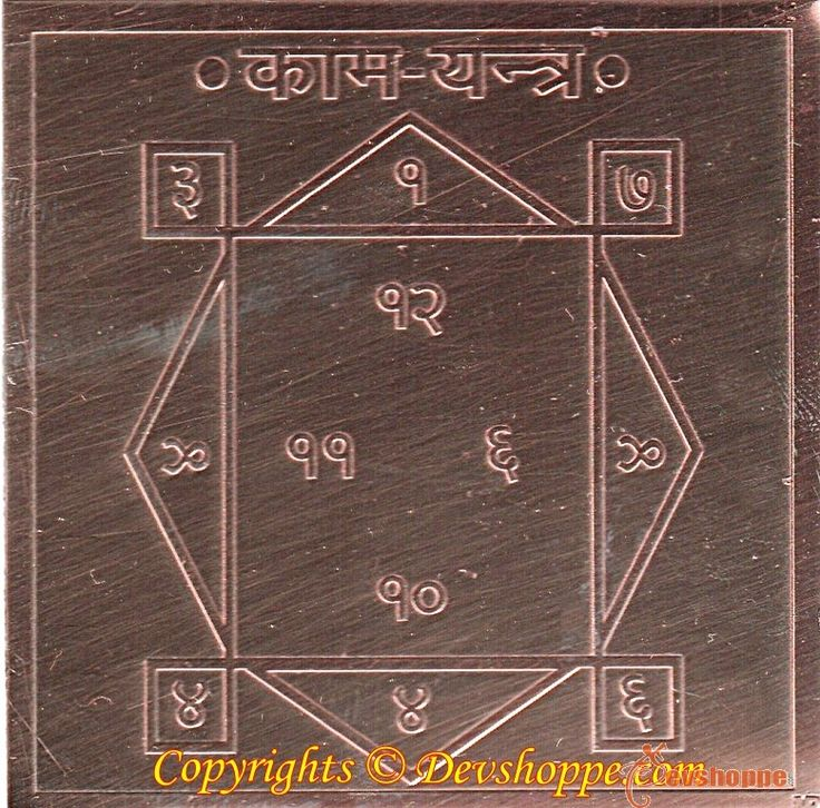 Kama yantra for better married life