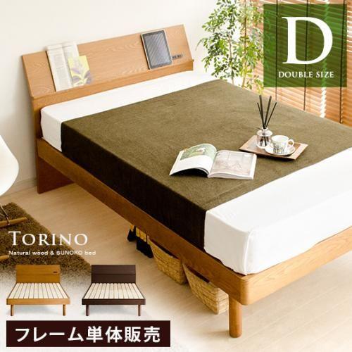 エア・リゾーム インテリア / 桐すのこベッド TORINO〔トリノ〕 シングルサイズ フレーム単体販売 ダークブラウン ライトブラウン ベッドフレームのみの販売となっております。 マットレスは付いておりません。