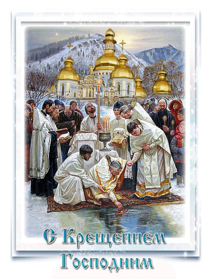 Крещение картинки поздравления старинные