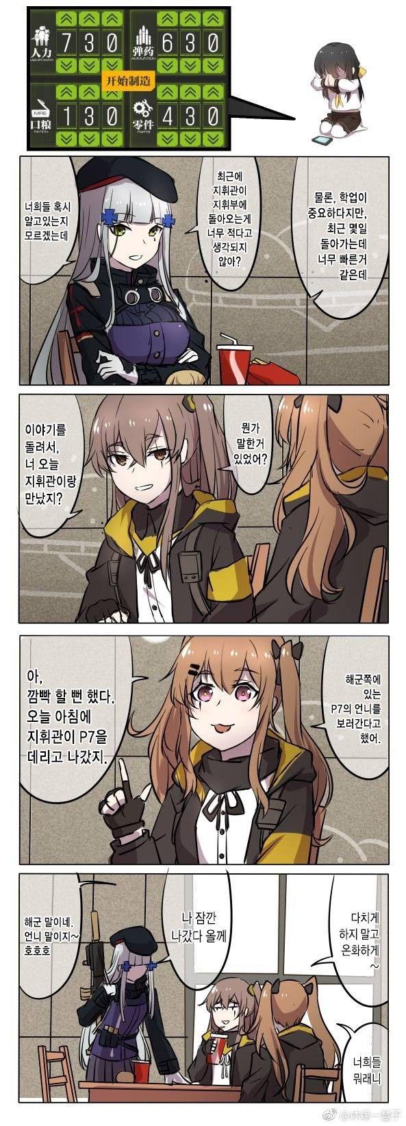 소녀전선 만화 - 휴가 센세(休嫁一慧子) : 404소대 만화.manhwa 2번째 만화는 '휴가 센세(休嫁一慧子)'가...