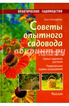 Разрешите представиться - Форум садоводов Твой Сад