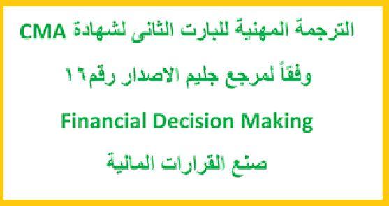 كتاب cma بالعربي pdf