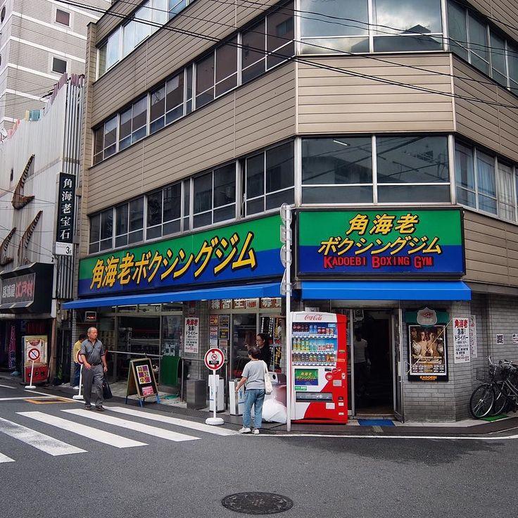 #角海老 #角海老ボクシングジム #otsuka #tokyo #japan #japanese #streetphotography #豊島区 #KADOEBI (by doraebon)