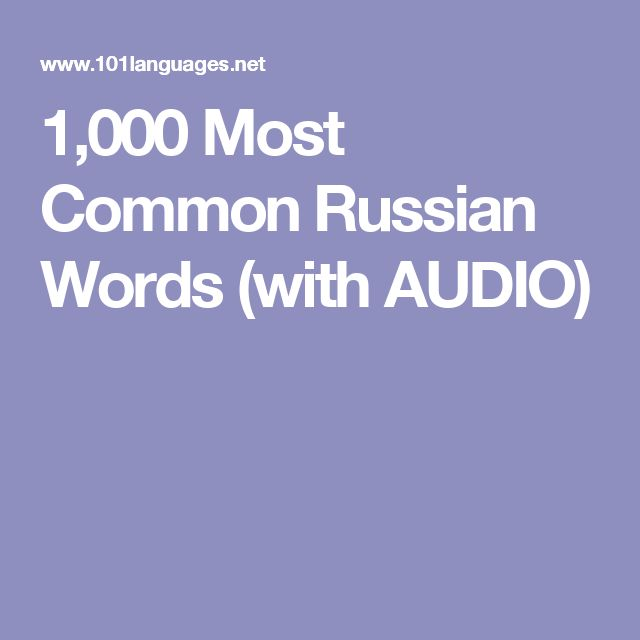 1000 most common russian words pdf