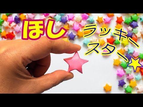 【星の折り紙】簡単で可愛い「ラッキースター」の作り方、これなら綺麗にできる!【音声解説あり】クリスマスや七夕の飾りに! - YouTube