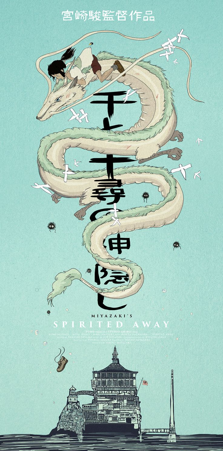 Spirited Away Poster - Created by Adam Cockerton