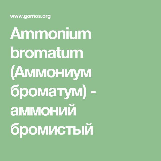 Ammonium bromatum (Аммониум броматум) - аммоний бромистый