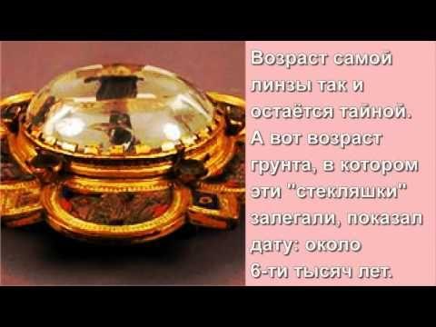 Изобретения древних ученых:  лупы и линзы.