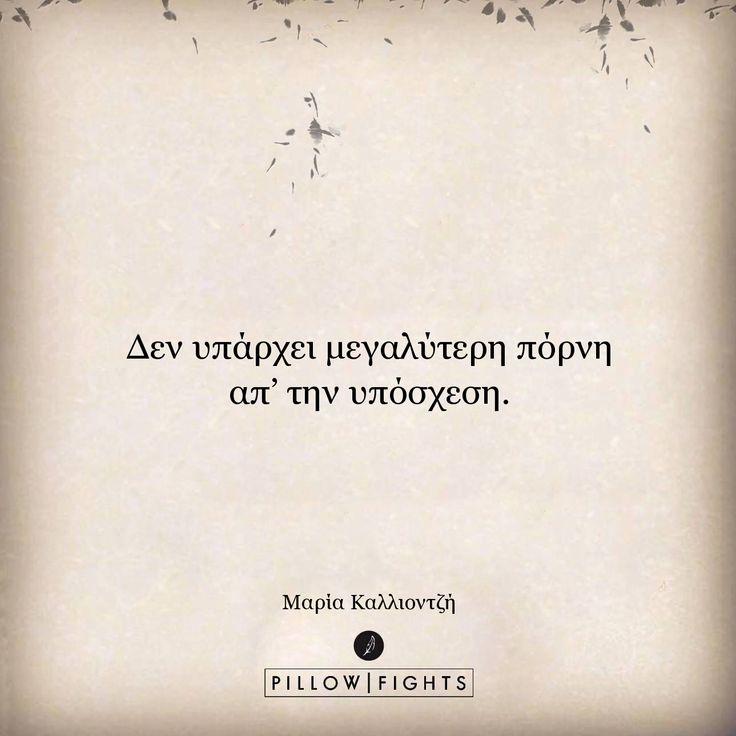 Η υπόσχεση | Pillowfights.gr
