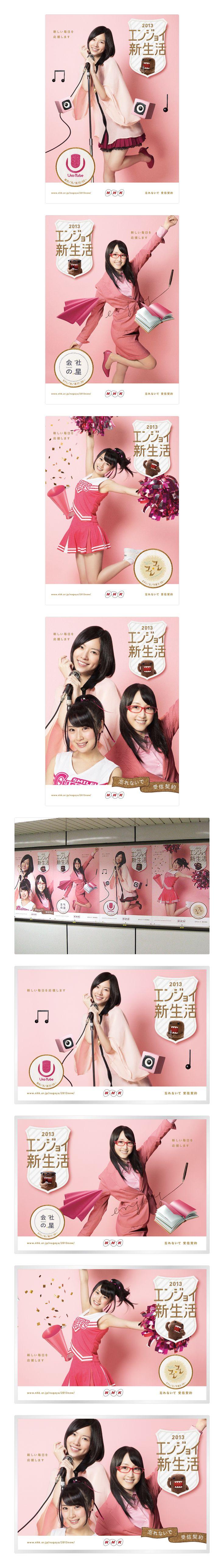 http://creun.jp/works/nhk2013/
