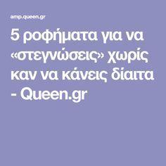 5 ροφήματα για να «στεγνώσεις» χωρίς καν να κάνεις δίαιτα - Queen.gr