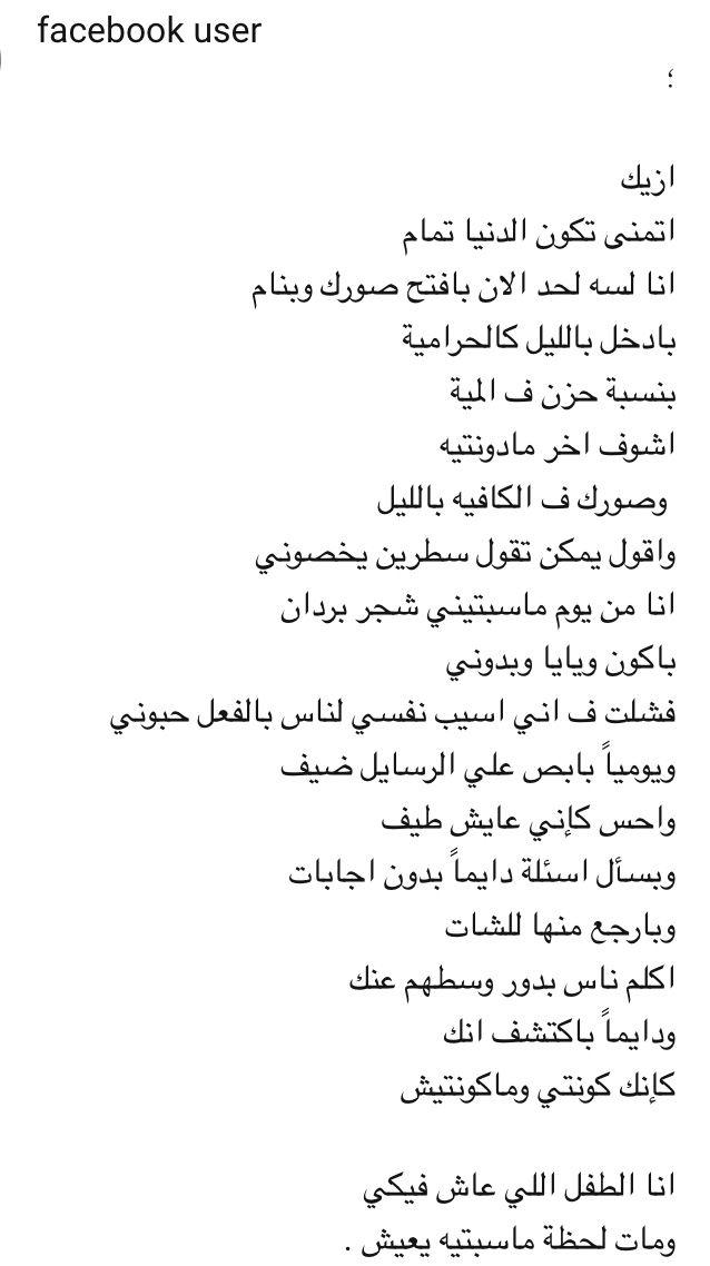 عمرو حسن Quotes Words Arabic Quotes