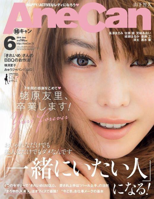 AneCan6月号では、「一緒にいたい」って思われる女性って、どういう人だろう? を、約2か月に渡る読者の皆さんへリサーチをもとに、導き出しました。 おしゃれなだけでも、美人なだけでもダメ!? 今「一緒にいたい」女性像とは? #AneCan #蛯原友里 #Fashion #Magazine