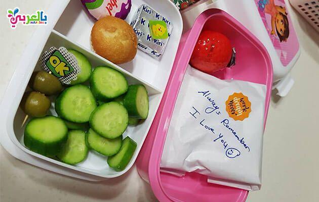Healthy Lunch Box Ideas For Kids School Lunch Box Ideas 2019 بالعربي نتعلم Kindergarten Lunch Box Kids Lunch For School Healthy Lunchbox