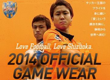 Shimizu S-Pulse 2014 PUMA Home and Away Jerseys