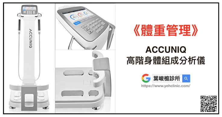 《體重管理》高階身體組成分析儀 ~ Accuniq BC380 (With images)