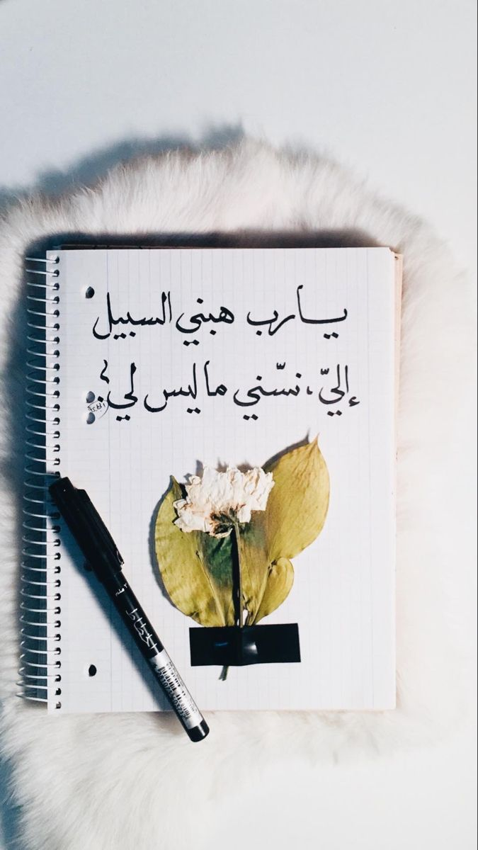 Pin By Alaya Aljabri On حكم In 2020 Best Qoutes Calligrapher Ink
