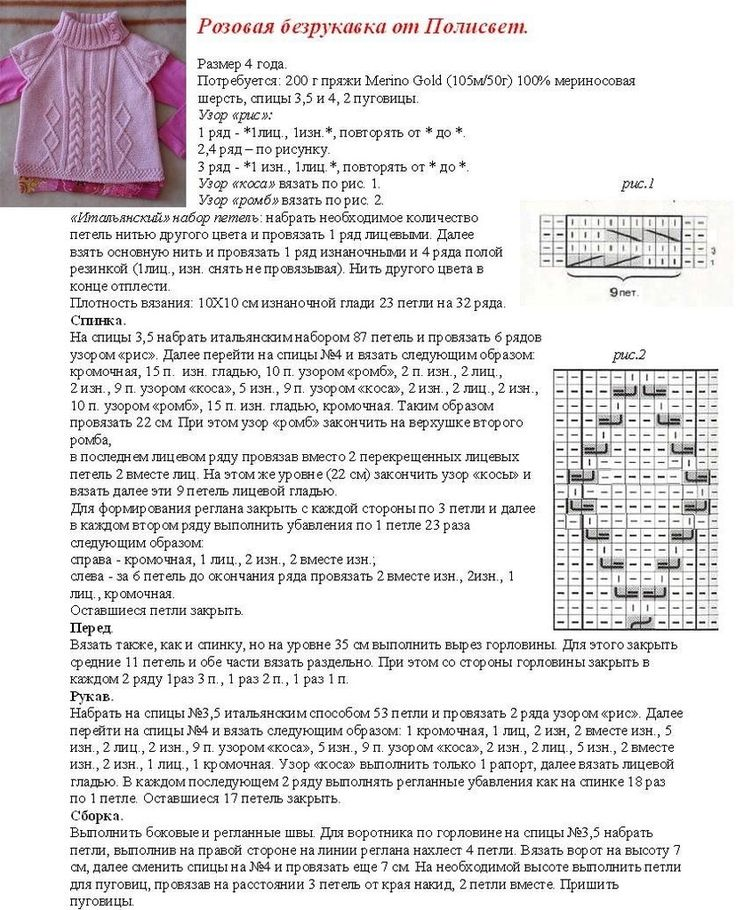 Вязание: Baby розовый жилет - Maomao - Я двигать ногами