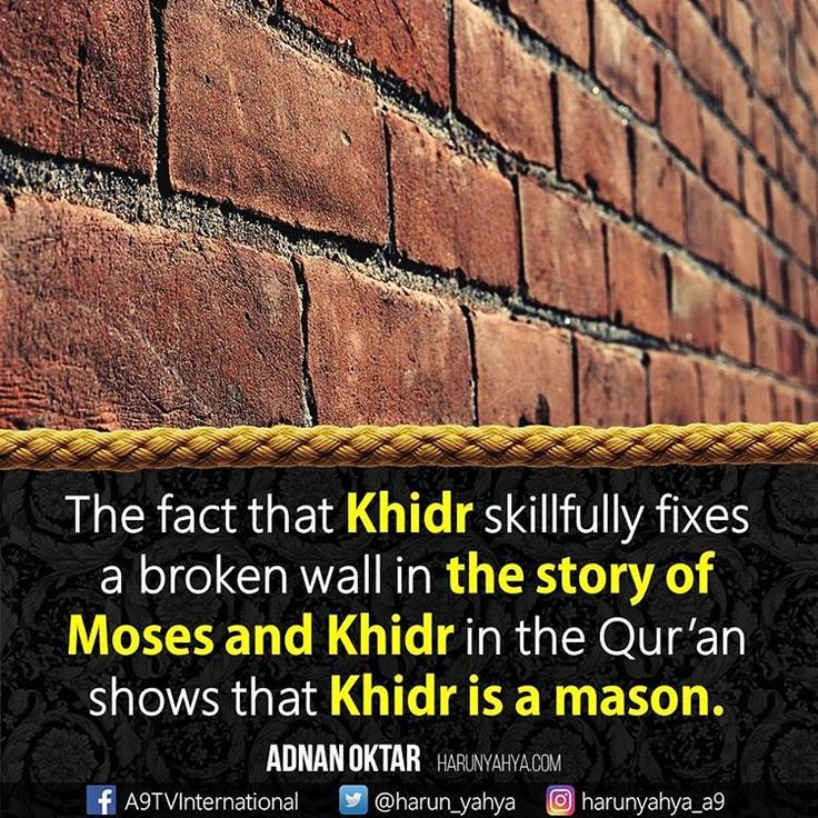 The fact that #Khidr skillfully fixes a broken wall in the story of #Moses and Khidr in the #Quran show that Khidr is a mason  #mason #masonry #tv #broadcast en.a9.com.tr #islam #God #quran #Muslim #books #adnanoktar #istanbul #islamicquote #quote #love #Turkey #art  #fashion #music #luxury  #photoshoot  #photooftheday  #worldwide #london #newyork