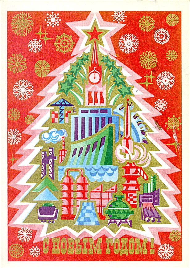 Новогодние открытки 80 90 годов елка и серпантин салют