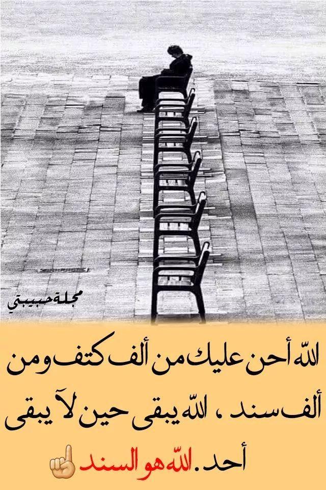 Pin By فلسطينية ولي الفخر On دين ودنيا