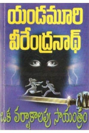 Oka Varshakalapu Sayantram (ఒక వర్షాకాలపు సాయంత్రం) by Yandamuri Veerendranath (యండమూరి వీరేంద్రనాథ్) - Telugu Book Novel (తెలుగు పుస్తకం నవల) - Anandbooks.com
