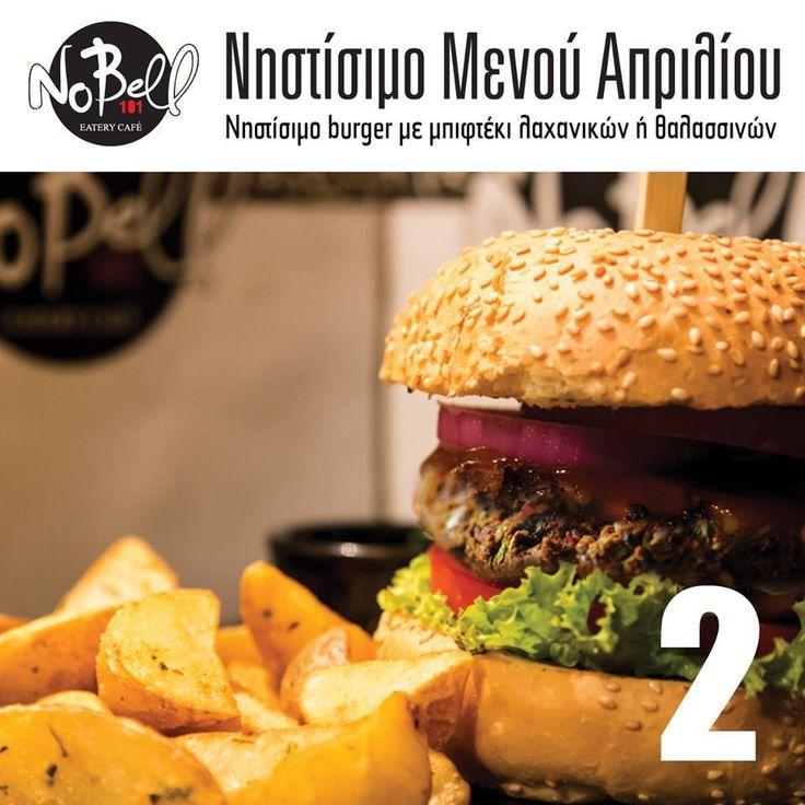 Νηστίσιμο burger με ζουμερό μπιφτέκι λαχανικών ή θαλασσινών και σάλτσα BBQ ή CHILLI. #veggieburger #Nobell