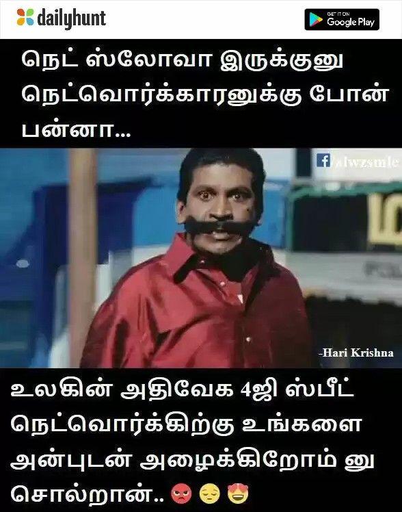 Pin By V Cheirmakani On Memes Vadivelu Memes Good Jokes Tamil Jokes