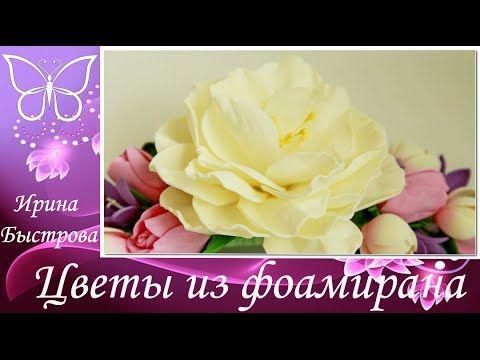 Цветок шиповника из фоамирана