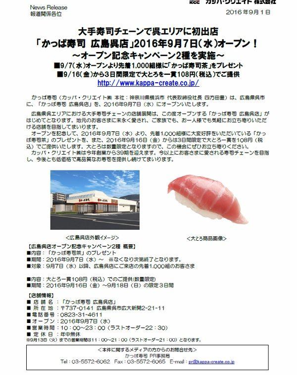 かっぱ寿司広島呉店がオープン記念として2016年9月7日より先着1,000組様にかっぱ寿司茶をプレゼント
