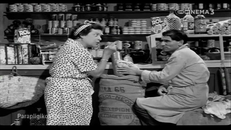 Της Κακομοίρας (Ο Μπακαλόγατος) 1963 (Κώστας Χατζηχρήστος) Ελληνική ταιν...