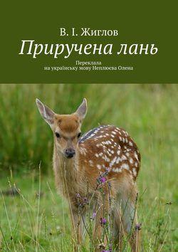 Це чудова книга про природу. Уній розповідається про дивовижну долю прирученою дикої лані. Я дуже сподіваюся, що, прочитавши мою книгу, люди будуть дбайливіше ставитися нетільки один доодного, але і довсієї живої природи, включаючи тих, що оточують нас домашніх і диких тварин. Книга стане прекрасним подарунком для ваших близьких.